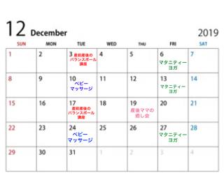 多目的ルーム12月予定